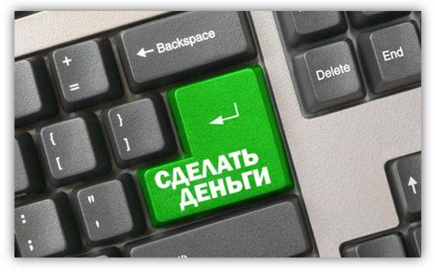 Как начать работать в интернете