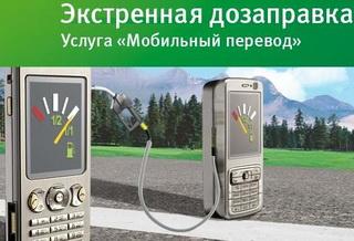 Как перевести деньги с Мегафона на Мегафон