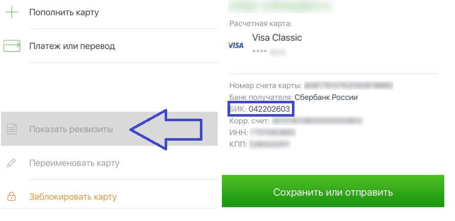 оао сбербанк московский филиал реквизиты