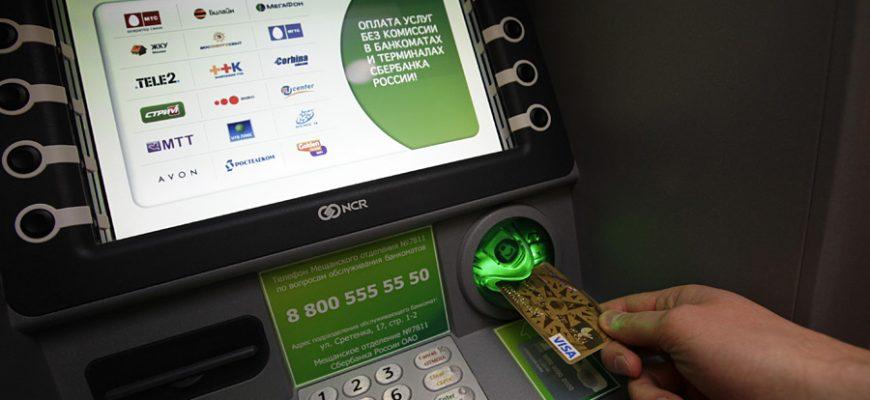 можно ли пополнить карту яндекс деньги через банкомат сбербанка наличными втб 24 онлайн кредит калькулятор точно