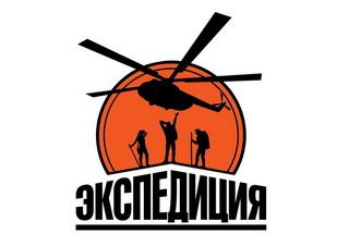Франшиза «Экспедиция»