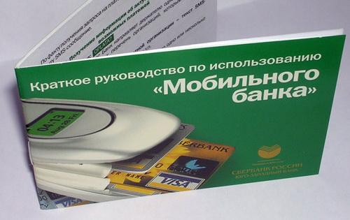 Как отключить Мобильный банк Сбербанк