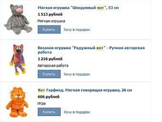 интернет-магазин вконтакте