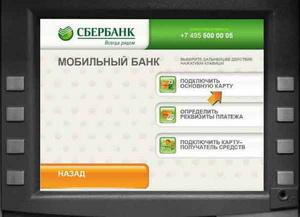 Как подключить Мобильный банк Сбербанк с помощью терминала