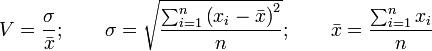 формула расчёта XYZ анализа