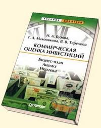 Бузова И. А. , Маховикова Г. А. , Терехова В. В.: «Коммерческая оценка инвестиций»