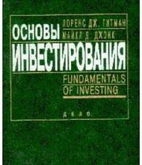 Лоренс Дж. Гитман, Майкл Д. Джонк: «Основы Инвестирования»