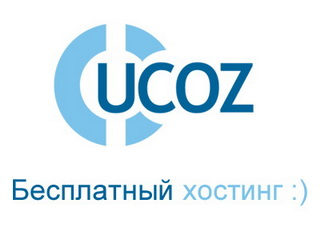 Как заработать на сайте UCOZ
