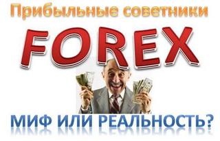 прибыльные советники форекс