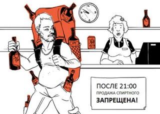 служба доставки алкоголя