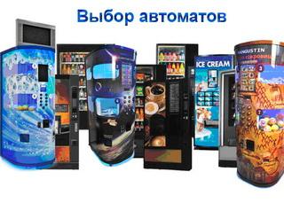 вендинговые автоматы мангустин