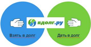 отзывы вдолг.ру