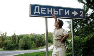 где можно заработать много денег в России