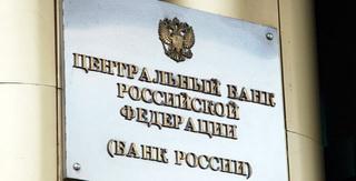 список системообразующих банков России