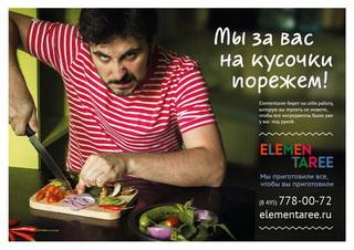 бизнес идея: Доставка здоровой пищи