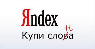 как выделить объявление в яндекс директ