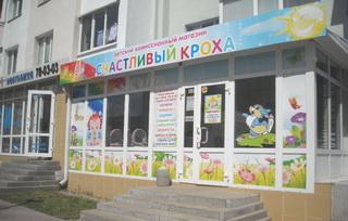 бизнес идея - детский комиссионный магазин
