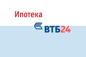досрочное погашение ипотеки в банке втб24