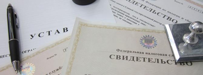регистрация ООО в 2015 году