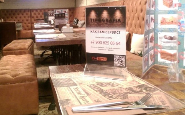 Табличка с номером телефона для СМС-отзыва в кафе