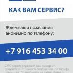Служба отзывов DASMS, Почта России