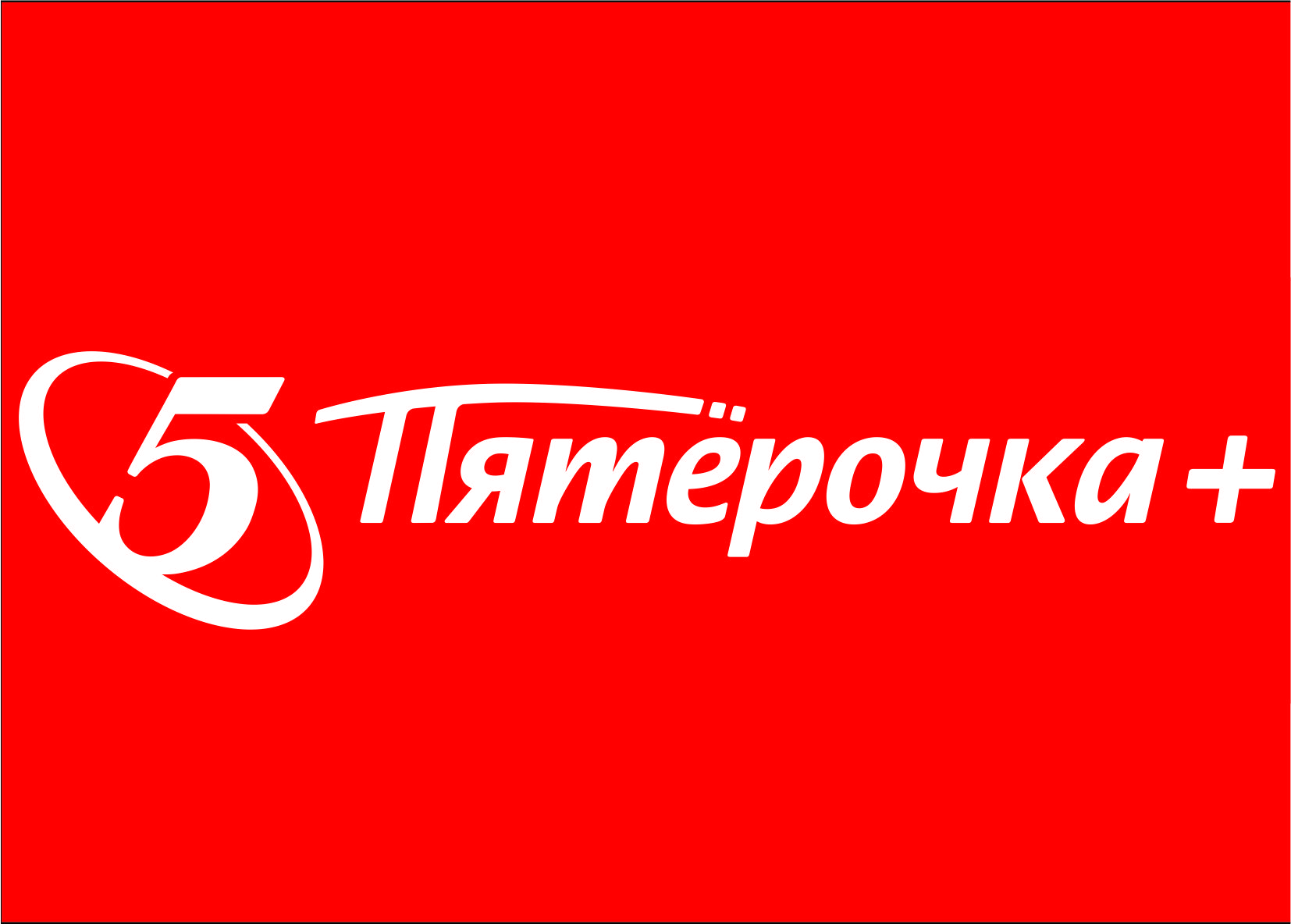 Логотип магазина пятерочка картинки
