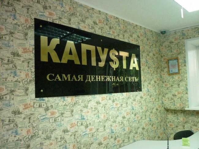 МФО Капуста