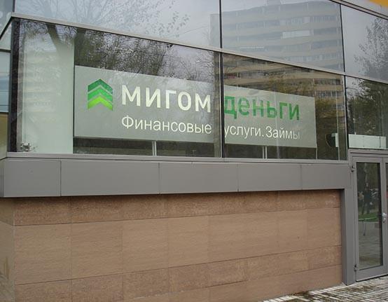МФО Мигомденьги