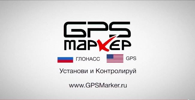 GPS Marker