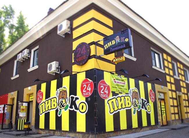 Магазин-закусочная Пив&Ко