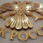 Список системно-значимых банков России