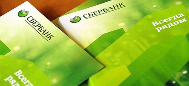 Потребительский кредит сбербанк росссиипензенской области микрозайм русский стандарт получить карту