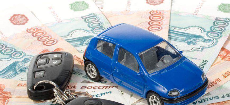 Автозайм: кредит под залог авто
