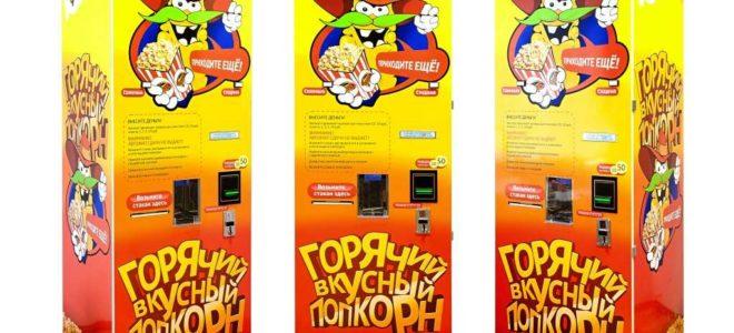 Вендинговый автомат по продаже попкорна