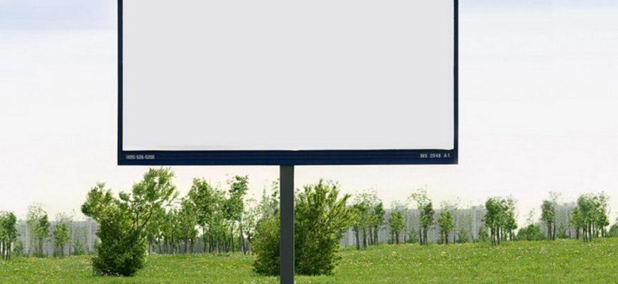 мини-рекламный щит
