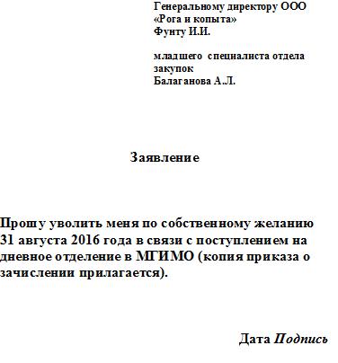 Образец заявления студента без отработки