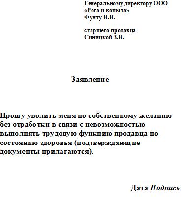 Пример заявления об увольнении по состоянию здоровья без отработки