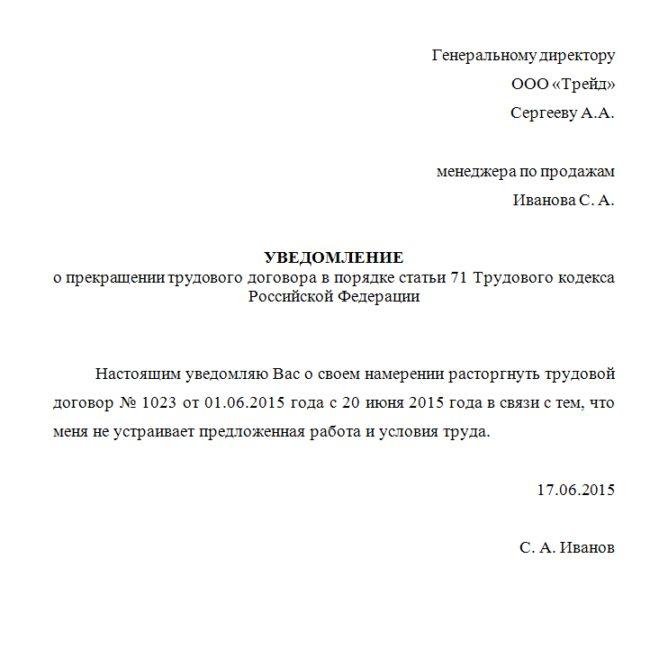 Заявление (уведомление) об увольнении на испытательном сроке