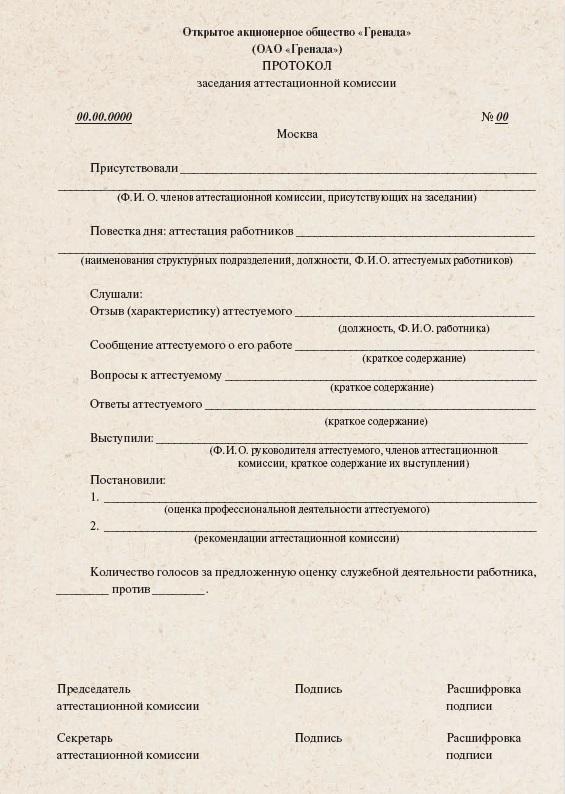 Бланк протокола заседания аттестационной комиссии