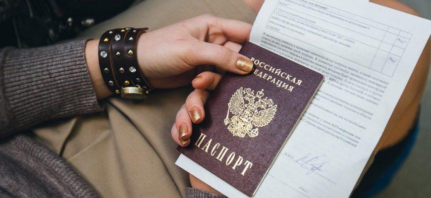 Паспорт и заявление
