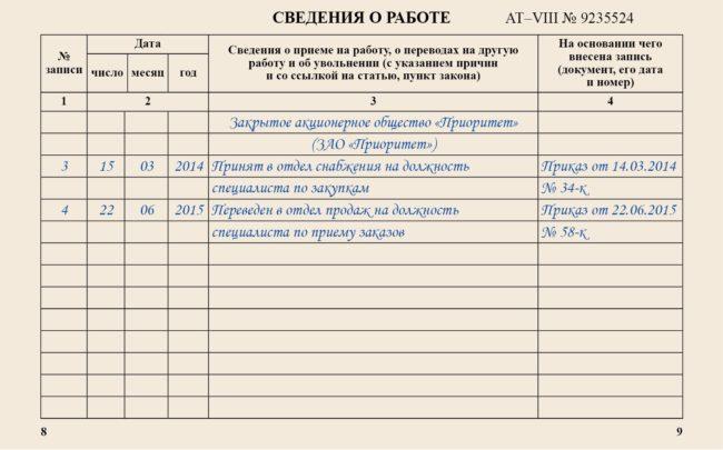 Запись в трудовой книжке о переводе