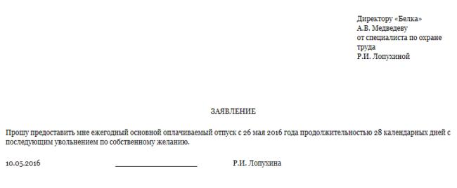 Заявление на увольнение