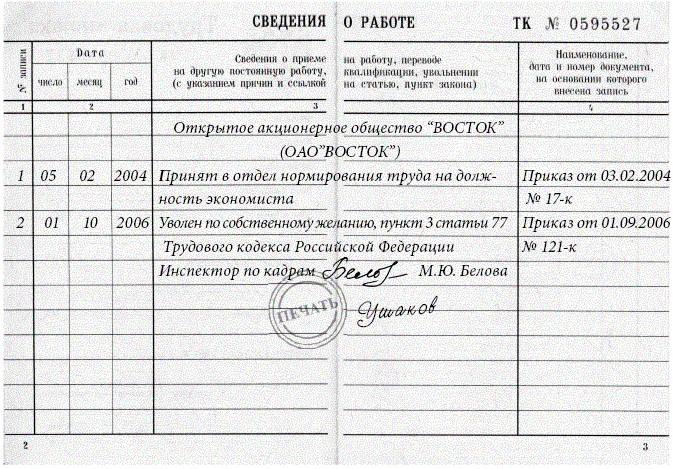 Отпуск в последующим увольнением запись в трудовой книжке образец характеристику с места работы в суд Каскадная улица