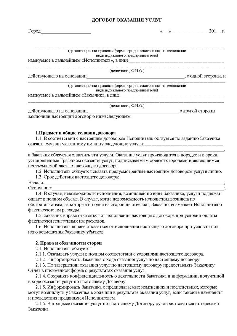 Договор на Оказание Услуг Садовника образец