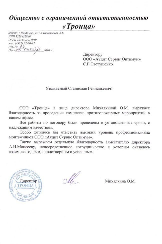Письмо референция от организации к организации образец.