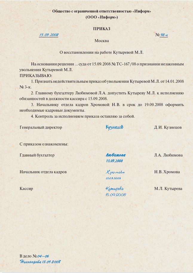 Образец приказа о восстановлении сотрудника в должности