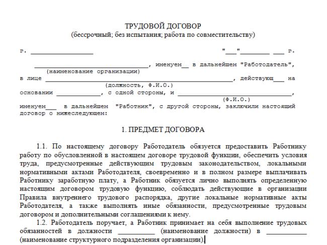 Образец договора для оформления работы по совместительству