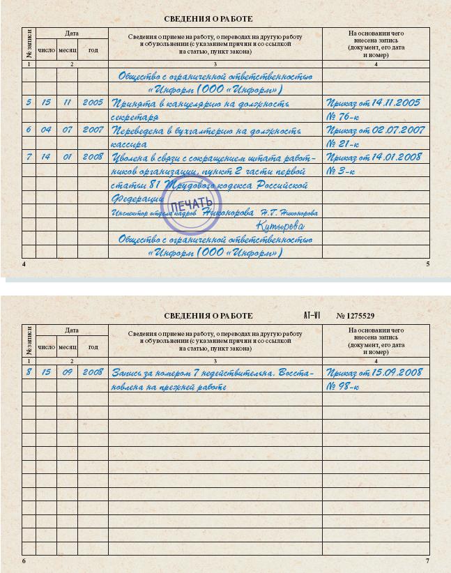 Образец записи в трудовой при восстановлении сотрудника в должности