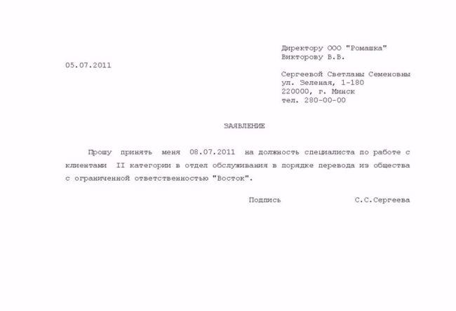Образец заявления о приёме на работу в порядке перевода