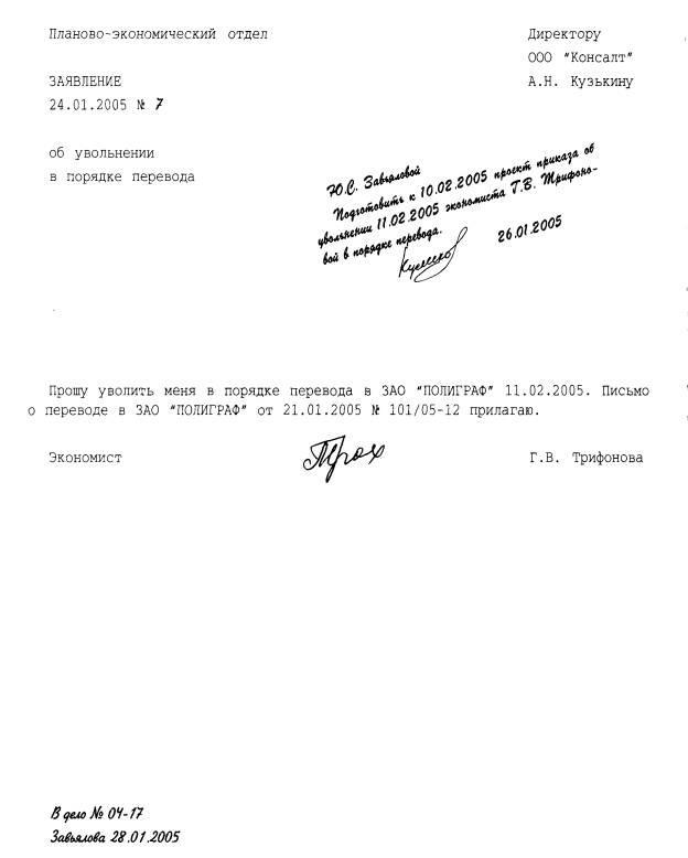 Вынудили беременную написать заявление на увольнение 199